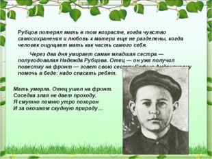 Рубцов потерял мать в том возрасте, когда чувство самосохранения и любовь к м