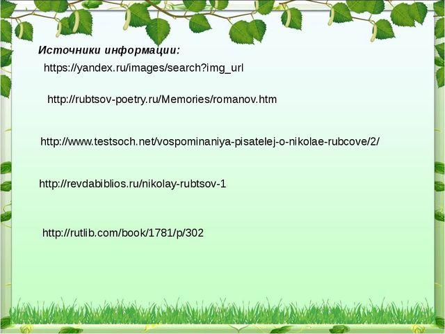 http://rubtsov-poetry.ru/Memories/romanov.htm http://www.testsoch.net/vospomi...