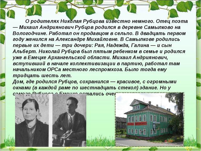 О родителях Николая Рубцова известно немного. Отец поэта — Михаил Андриянови...