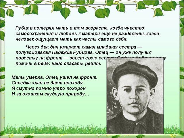 Рубцов потерял мать в том возрасте, когда чувство самосохранения и любовь к м...