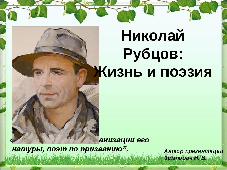 """«Он — художник по организации его натуры, поэт по призванию"""". Николай Рубцов:..."""
