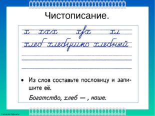 Чистописание. FokinaLida.75@mail.ru