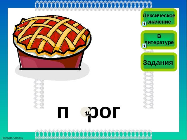 п рог Лексическое значение Задания В литературе и FokinaLida.75@mail.ru