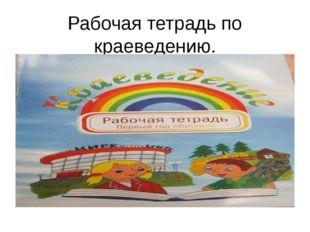 Рабочая тетрадь по краеведению.