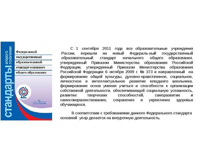 С 1 сентября 2011 года все образовательные учреждения России, перешли...