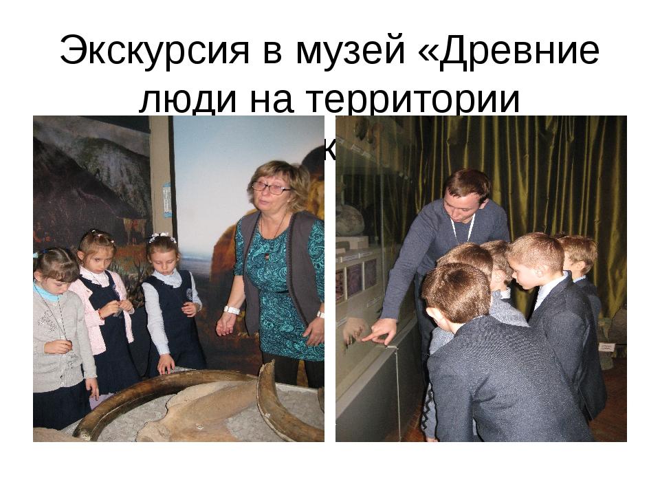 Экскурсия в музей «Древние люди на территории Воронежского края»
