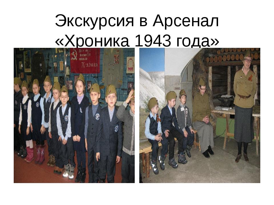 Экскурсия в Арсенал «Хроника 1943 года»