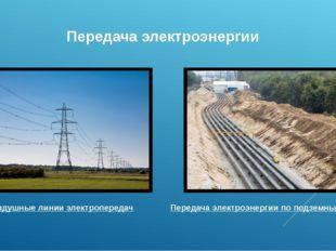Передача электроэнергии Воздушные линии электропередач Передача электроэнерги