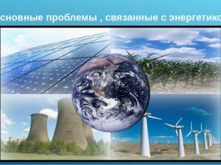 Основные проблемы , связанные с энергетикой