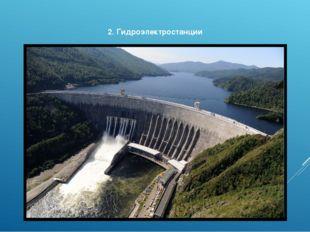 2. Гидроэлектростанции