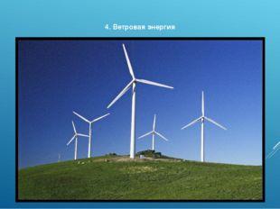 4. Ветровая энергия