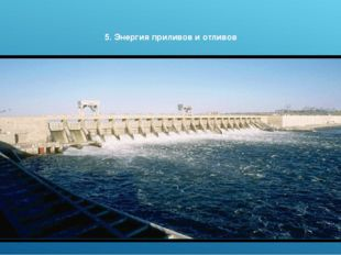 5. Энергия приливов и отливов