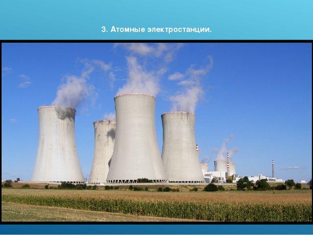 3. Атомные электростанции.