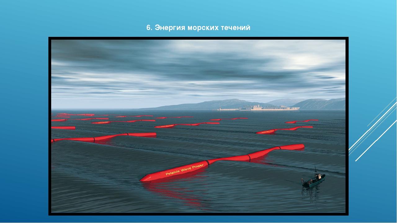 6. Энергия морских течений