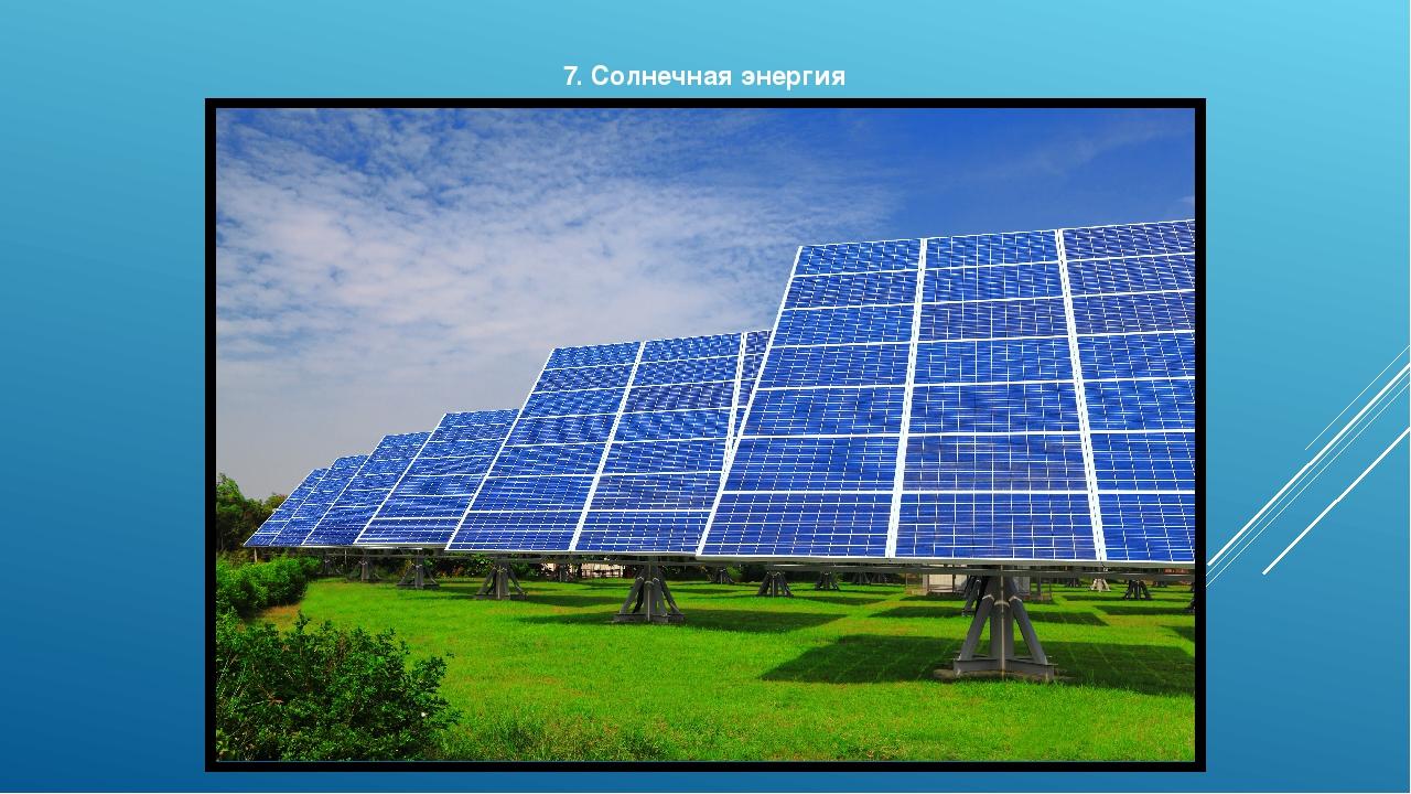 7. Солнечная энергия