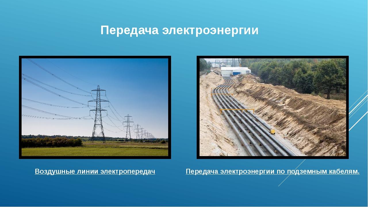 Передача электроэнергии Воздушные линии электропередач Передача электроэнерги...