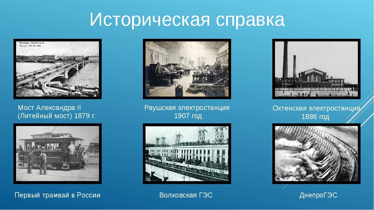Мост АлександраII (Литейный мост)1879 г. Раушская электростанция 1907 год О...