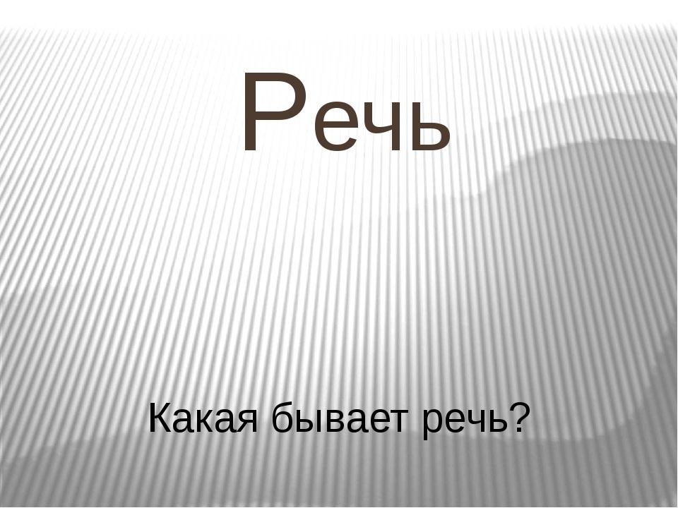 Речь Какая бывает речь?