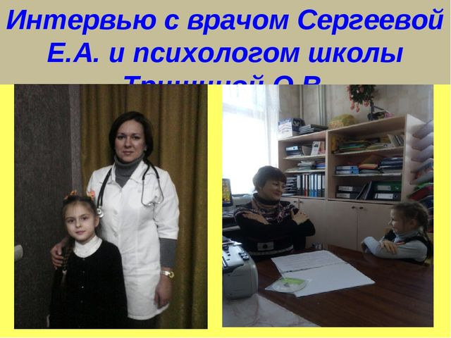 Интервью с врачом Сергеевой Е.А. и психологом школы Тришиной О.В.
