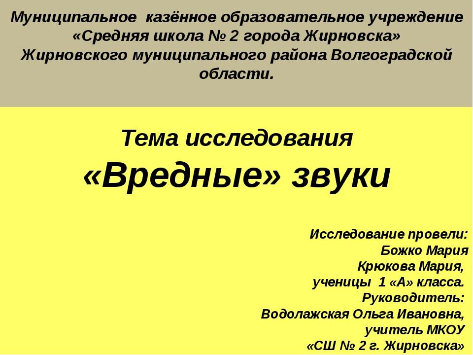 Муниципальное казённое образовательное учреждение «Средняя школа № 2 города Ж...