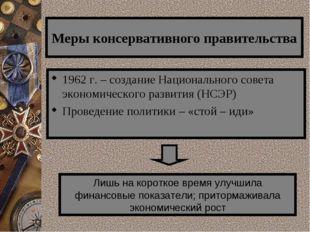Меры консервативного правительства 1962 г. – создание Национального совета эк