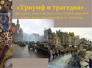 «Триумф и трагедия» - так кратко резюмировал итоги Второй мировой войны лидер