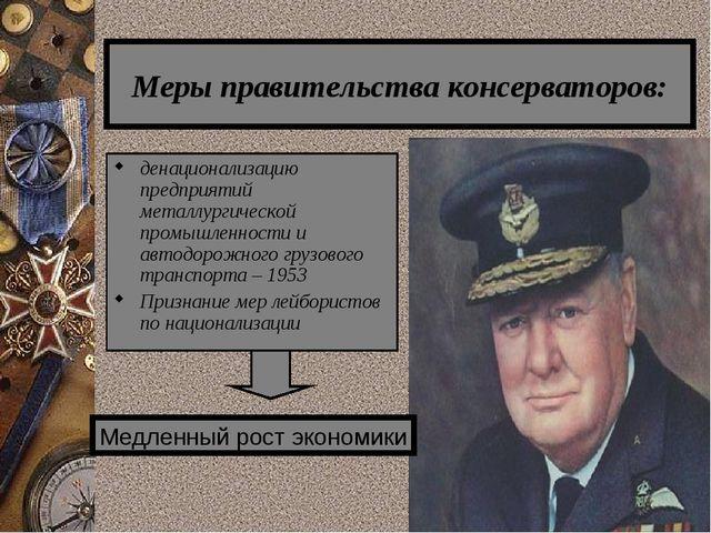 Меры правительства консерваторов: денационализацию предприятий металлургическ...