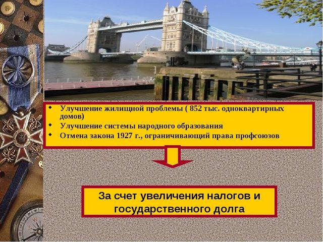 Улучшение жилищной проблемы ( 852 тыс. одноквартирных домов) Улучшение систем...