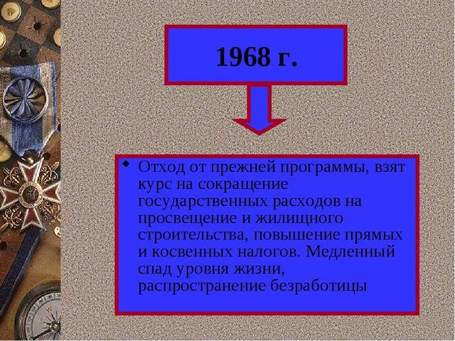 1968 г. Отход от прежней программы, взят курс на сокращение государственных р...
