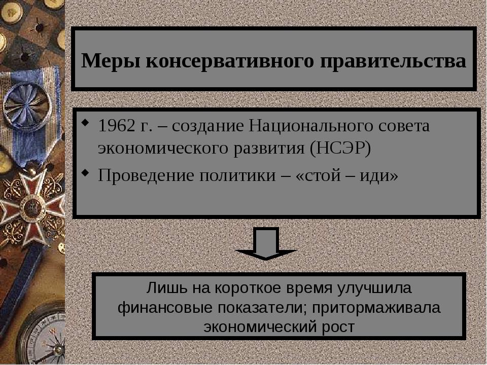 Меры консервативного правительства 1962 г. – создание Национального совета эк...