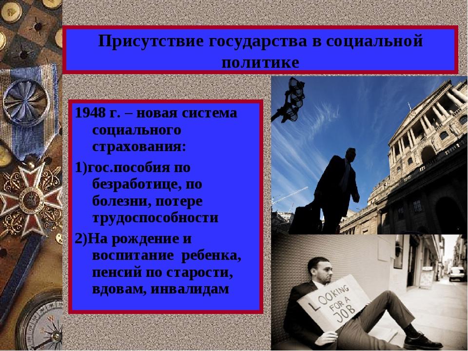 Присутствие государства в социальной политике 1948 г. – новая система социаль...