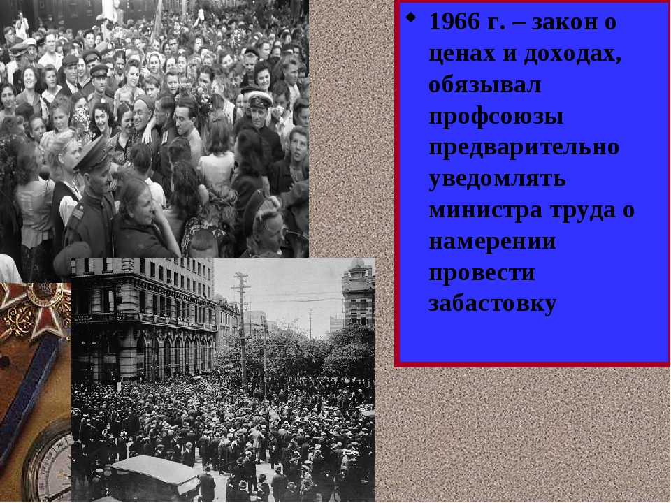 1966 г. – закон о ценах и доходах, обязывал профсоюзы предварительно уведомля...