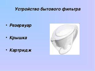 Устройство бытового фильтра Резервуар Крышка Картридж