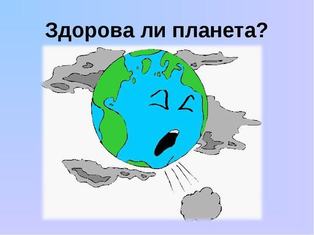 Здорова ли планета?