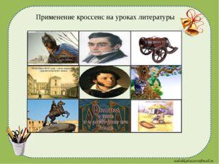 Применение кроссенс на уроках литературы naduhkadunaeva@mail.ru