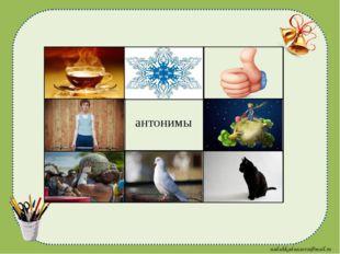 антонимы naduhkadunaeva@mail.ru