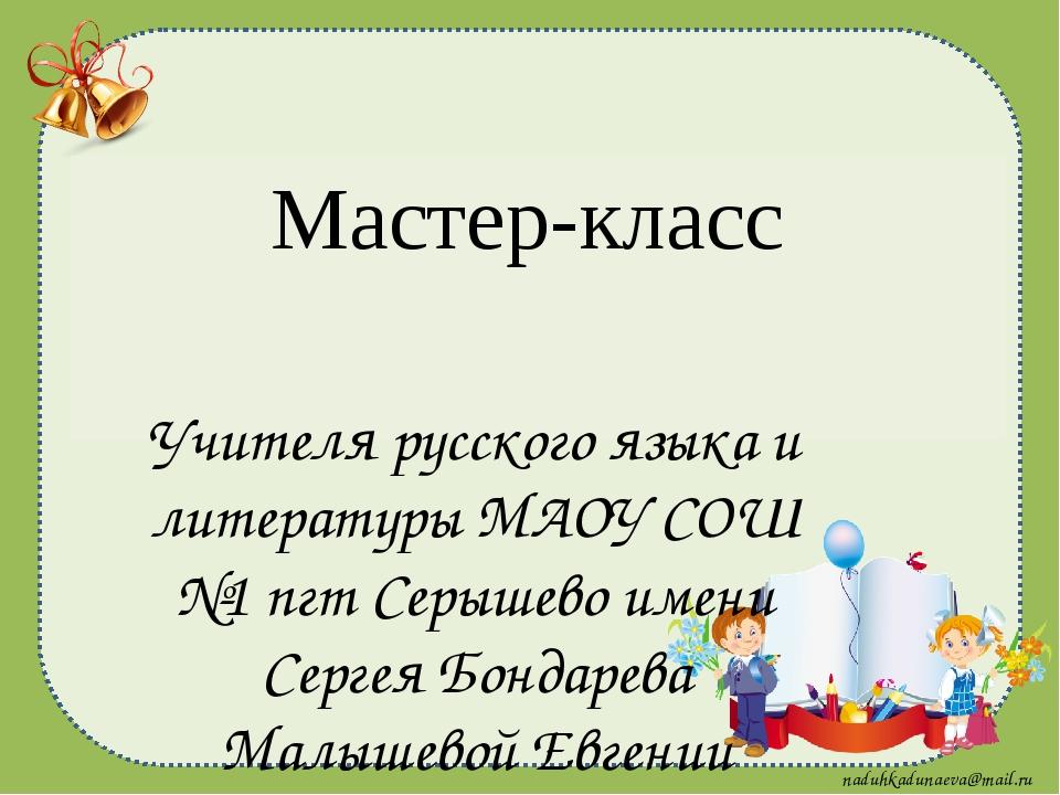 Мастер-класс Учителя русского языка и литературы МАОУ СОШ №1 пгт Серышево име...
