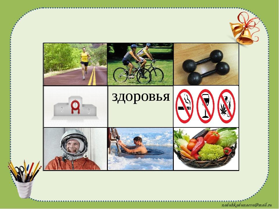 здоровья naduhkadunaeva@mail.ru