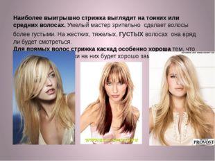Наиболее выигрышно стрижка выглядит на тонких или средних волосах.Умелый мас