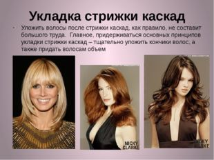 Укладка стрижки каскад Уложить волосы после стрижки каскад, как правило, не с