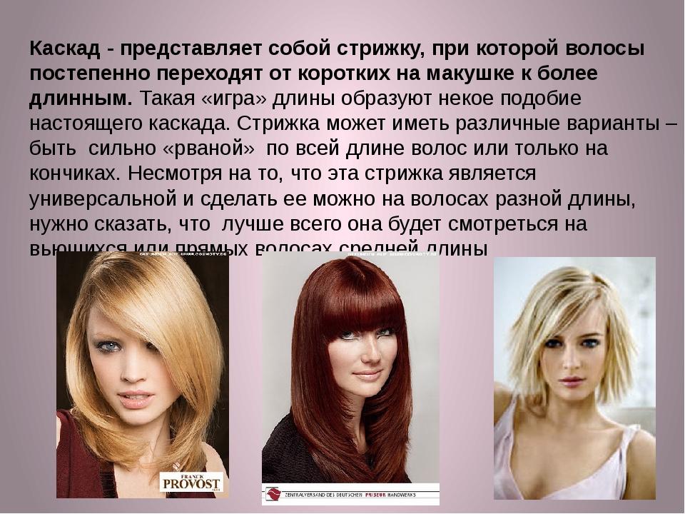 Каскад - представляет собой стрижку, при которой волосы постепенно переходят...