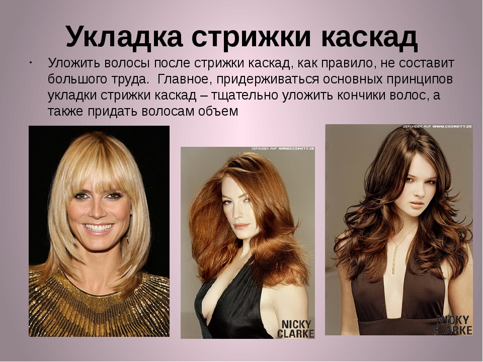 Укладка стрижки каскад Уложить волосы после стрижки каскад, как правило, не с...