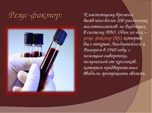 Резус-фактор: К настоящему времени выявлено более 200 различных агглютиноген