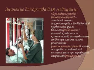 Значение донорства для медицины: Переливание крови (гемотрансфузия) – лечебн