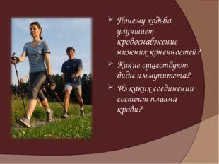 Почему ходьба улучшает кровоснабжение нижних конечностей? Какие существуют ви