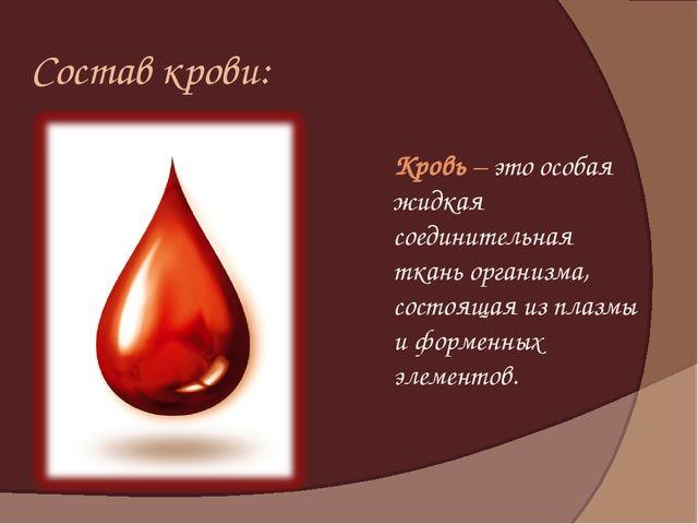 Состав крови: Кровь – это особая жидкая соединительная ткань организма, сост...