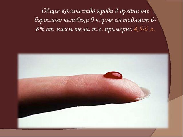 Общее количество крови в организме взрослого человека в норме составляет 6-8...