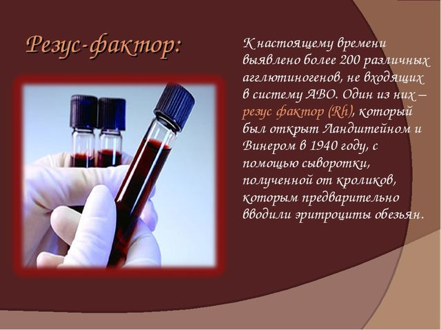 Резус-фактор: К настоящему времени выявлено более 200 различных агглютиноген...