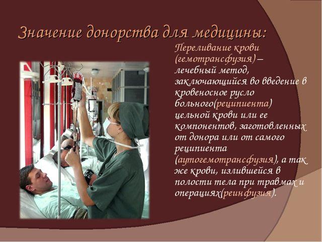 Значение донорства для медицины: Переливание крови (гемотрансфузия) – лечебн...