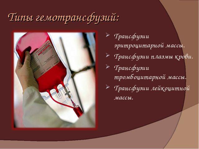 Типы гемотрансфузий: Трансфузии эритроцитарной массы. Трансфузии плазмы крови...